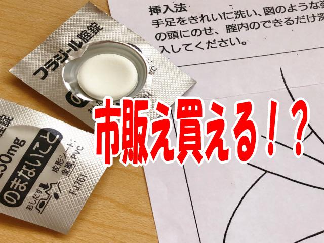 フラジール膣錠は市販で買える?