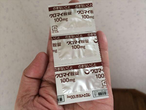 細菌性膣炎の薬